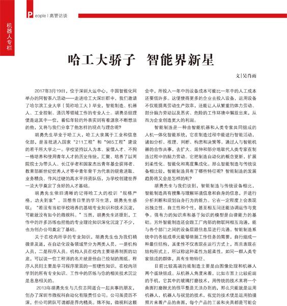 哈工大骄子  智能界新星——访深圳市微视科自动化有限责任公司总经理胡勇 (2)