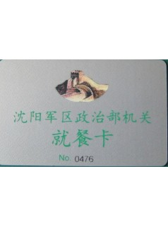 IC消费卡_就餐IC卡_员工餐卡_