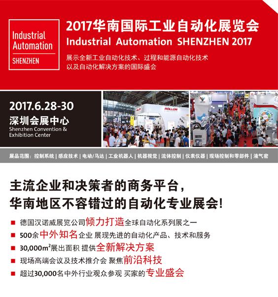 华南自动化展即将拉开帷幕  看看有那些企业参加吧!