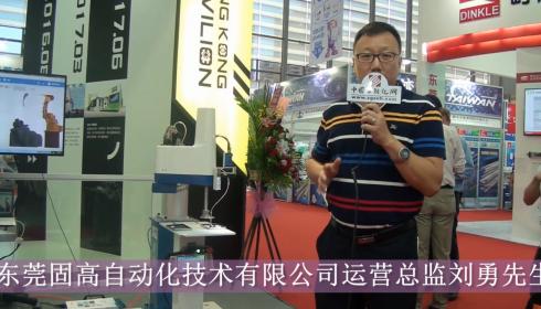 固高科技驱动一体机和智能相机实力亮相2017华南工业自动化展 (2927播放)