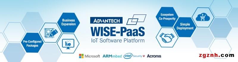 研华重磅推出WISE-PaaS Marketplace, 携手协作软件生态系统铸就物联网边缘智能新辉煌