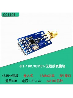 低功耗cc1101无线数传模块JTT-CC1101无线模块