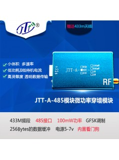 成都江腾科技JTT-A 系列微功率无线数传模块