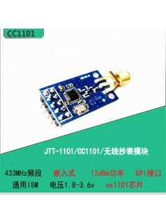 JTT-CC1101微功率无线收发模块
