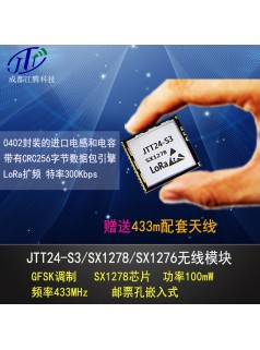 LoRa无线数传模块JTT24-S