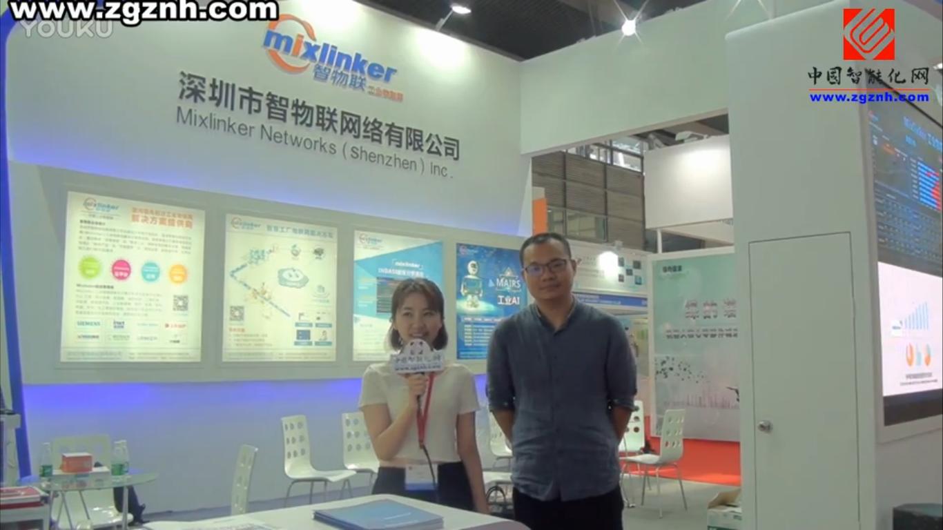 智物联助力工业物联——2017华南国际工业自动化展览会 (7388播放)