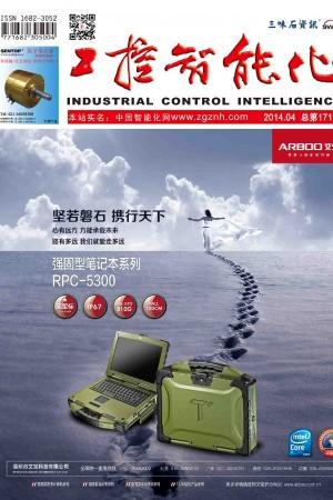 2014年4月《工控智能化》 (40)