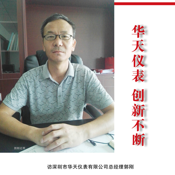 华天仪表 创新不断——访深圳市华天仪表有限公司总经理郭刚先生 (2)