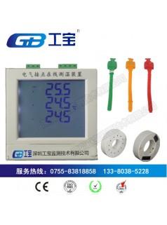 工宝电子CY-3009无线的源测温装置功能齐全