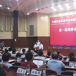 中国仪器仪表学会物联网工作委员会成立 (1)