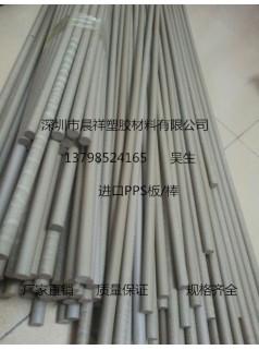 PPS棒本色加玻纤PPS棒耐磨黑色PPS棒