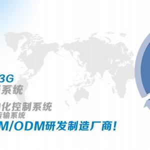 GSM GPRS 3G 4G 移动物联网数据采集监控系统