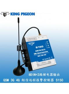 GSM报警器  3G报警器  4G报警器  S150