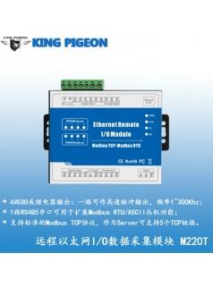 4DO继电器输出  远程以太网I/O数据采集模块  M220T