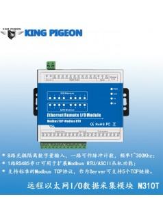 开关量输入远程以太网I/O数据采集模块  M310T