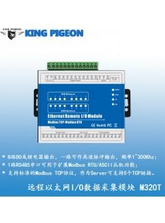 8路继电器输出远程以太网数据采集模块  M320T