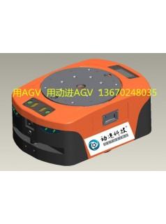 动进科技AGV--仓储AGV--0003