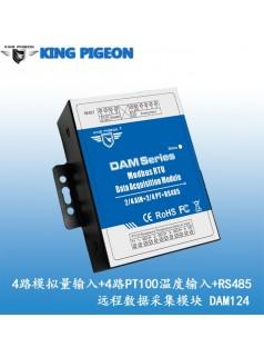 4路模拟量输入+ 4路PT100输入的远程数据采集模块  DAM124