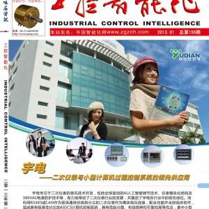 2013年1月工控智能化杂志 (21)