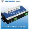 GSM远程控制器  PLC报警控制器  ATM短信控制器  S130-S150