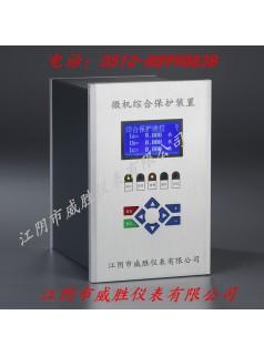 DVP-9113微机综合保护装置