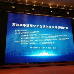 浙江中控参加第四届中国煤化工自动化技术高级研讨会