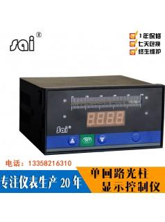 厂家直销SAI单回路光柱数字显示控制仪表液位水物位单光柱数显表