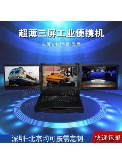 17寸超薄三屏工业便携机机箱定制军工电脑加固笔记本外壳视频采集