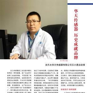 华天传感器 历史成就品牌——访天水华天传感器有限公司王小勇总经理