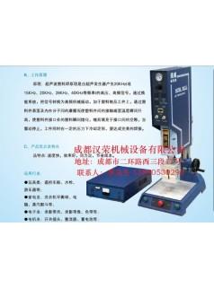 四川成都超声波焊接机设备