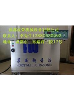 重庆汉威超声波清洗机设备