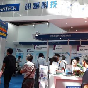 研华科技亮相深圳国际物联网博览会