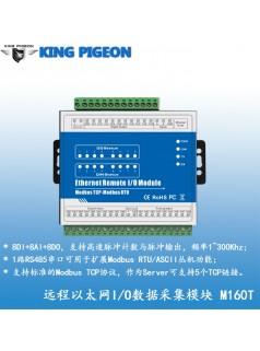 M160T  TCP IP协议远程数据采集器  RS485远程数据采集器