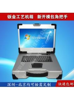 15寸上翻军工电脑工业便携机机箱定制加固笔记本外壳一体机