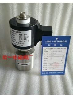 销售低温高压电磁阀