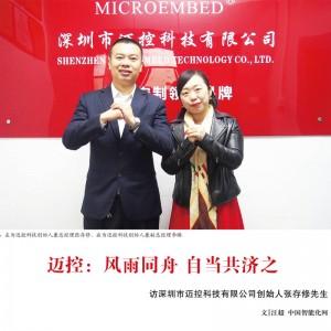 迈控:风雨同舟 自当共济之 ——访深圳市迈控科技有限公司创始人张存修先生 (4)