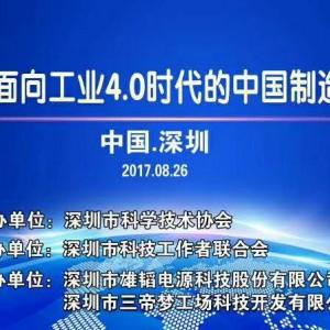 """""""2017面向工业4.0时期的中国制造""""论坛在深圳闭幕 (9)"""