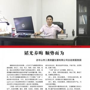 韬光养晦 顺势而为——访中山市三易测量仪器有限公司总经理聂勋国先生 (2)