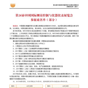 第28届中国国际测量控制与仪器仪表展览会参展商名单(部分) (5)