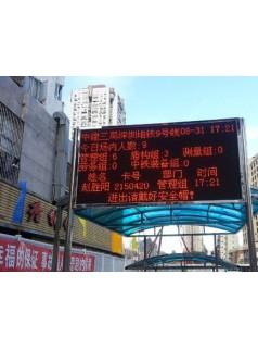 东莞LED显示屏系统