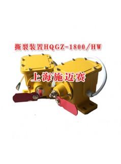 现货供应撕裂装置HQGZ-1800/HW