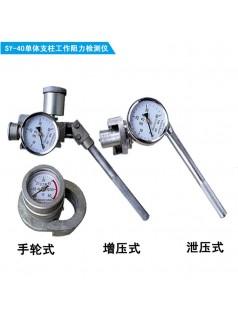 SY-40矿用单体支柱测压仪,矿用单体支柱工作阻力检测仪