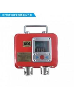 YHY60矿用本安型数字压力计,矿用数字压力计,厂家供货
