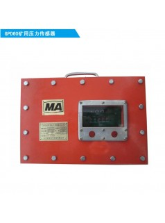 煤矿用压力传感器,GPD60矿用压力传感器,厂家供货