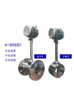 深圳惠州东莞广州厂家直销防爆液体蒸汽气体涡街流量计 计量表