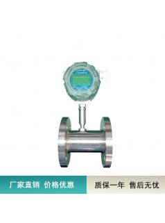深圳惠州东莞广州厂家直销液体涡轮流量计气油、柴油、水流量表