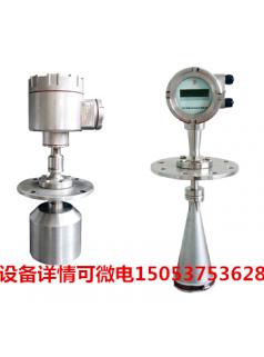 料位计物位传感器雷达料位计矿用料位计生产厂家