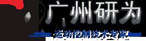 广州市研为电子科技有限公司