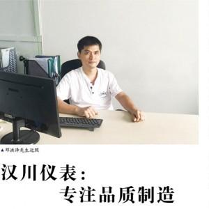 汉川仪表:专注品质制造——访广州汉川仪器仪表有限公司总经理邓洪泽先生