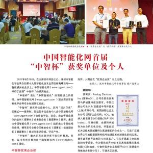 """中国智能化网首届 """"中智杯""""获奖单位及个人"""